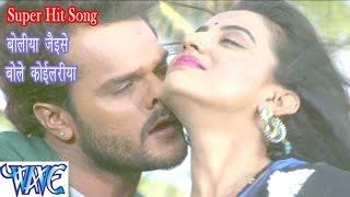 Boliya Jaise Bole - बोलिया बोले कोइलरिया - Khesari Lal Yadav - Bhojpuri Hot Songs 2015 HD