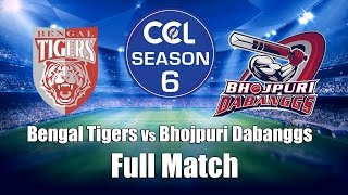 Celebrity Cricket League (CCL6) Bengal Tigers Vs Bhojpuri Dabanggs - Full Match