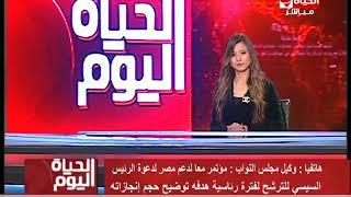 الحياة اليوم - النائب/ سليمان وهدان : أتمني أن يترشح السيسي لفترة رئاسية جديدة لإستكمال مسيرته
