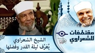 الشيخ الشعراوي |  يعرف ليلة القدر وفضلها