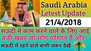 Saudi Arabia Letest Update Ministry of Labor For Works 2018 In Hindi Urdu..By Socho Jano Yaara