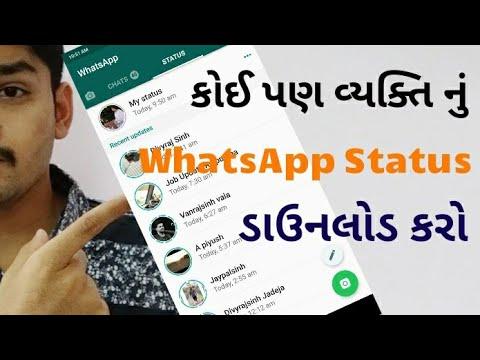 Xxx Mp4 Whatsapp Status ડાઉનલોડ કરો WhatsApp Status Download Without Any App 3gp Sex