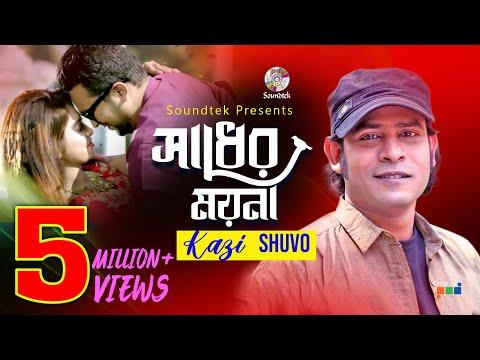 Xxx Mp4 Shadher Moyna সাধের ময়না Kazi Shuvo New Music Video 2019 3gp Sex