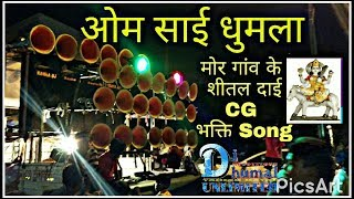 Om Sai dhumal party | मोर गांव के शीतल दाई CG भक्ति Song | sound quality nice | best dj dhumal syste