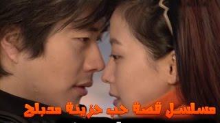 مسلسل قصة حب حزينة مدبلج الحلقة 1 الاولى