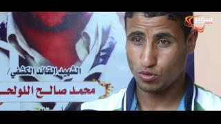 """حوار مع أسرة محمد اللولحي """" الرياضي الشهيد"""""""