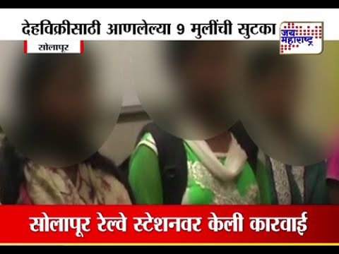 9 girls rescued from human trafficker in Solapur