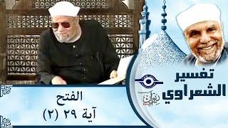 الشيخ الشعراوي | تفسير سورة الفتح ، (أية ٢٩) جزء ٢