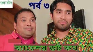 Bangla Funny Natok 2017। Bachelor Dot Com। Part 3। ft. siddik, jovan