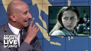 احنا صبرنا كتير على نيللى كئيب - SNL بالعربي
