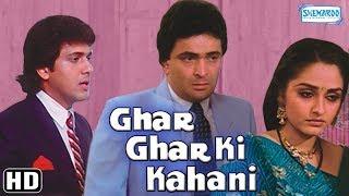 Ghar Ghar Ki Kahani (HD) Govinda, Rishi Kapoor, Jaya Prada- Superhit Hindi Movie With Eng Subtitles