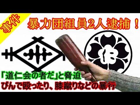 """福岡県糸島市 一斗缶およそ800個を不法投棄した... 太州会 """"川筋ヤクザの保守本流""""として、"""