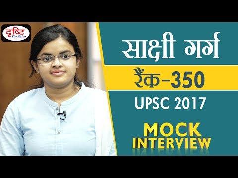 Xxx Mp4 Sakshi Garg 350 Rank Hindi Medium UPSC 2017 Mock Interview 3gp Sex