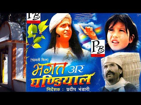 Xxx Mp4 GARHWALI FILM BHAGAT AR GHANDIYAL RELIGIOUS GHANTAKARN DEVTA GARHWAL 3gp Sex