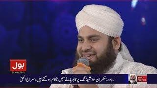 Lo Madinay ki tajali se    Ahmed Raza Qadri in Ramzan Mein Bol Transmission 2017   BOL Tv