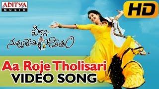 Aa Roje Tholisari Full Video Song || Pilla Nuvvu Leni Jeevitham Video Songs || Sai Dharam Tej