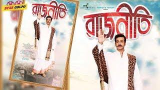 Rajniti Bangla  Movie -  Shakib Khan -  Apu Bisswas -  Bangla New Movie Full HD