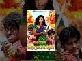 धड़केला तोहरे नामे करेजवा - Dharkela Tohare Nave Karejwa - Rani Chatterjee - Kallu Ji - Bhojpuri Film