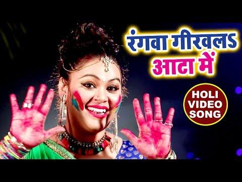 Xxx Mp4 Anu Dubey का सुपरहिट होली गीत Rangawa Girawala Aata Me Holi Mubarak Bhojpuri Holi Songs 2018 3gp Sex