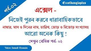 Microsoft Excel 2007 Bangla Video Tutorial. Basic Part: 2