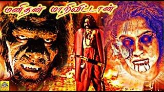 Manithan Marivittan |Manivannan Super Hit Tamil Horror Full Movie | HD| Thirller Movie|Mohan