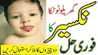 Nakseer Ka Ilaj|Naak Se Khoon Aana|Nose Bleeding |Nose Bleeding Home Remedies| Health Tips in urdu