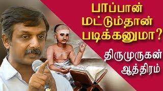 thirumurugan gandhi angry speech on Fine Arts College prakash | tamil news | tamil news today redpix