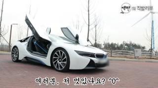 [맥팩토리TV] 미공개영상! 맥짱의 직발리뷰 0회 Bmw i8 에피소드공개