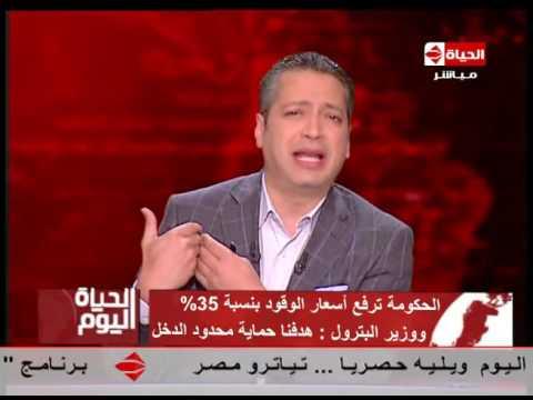 برنامج الحياة اليوم مع تامر امين - حلقة الجمعة 4-11-2016 - Alhayah Al Youm