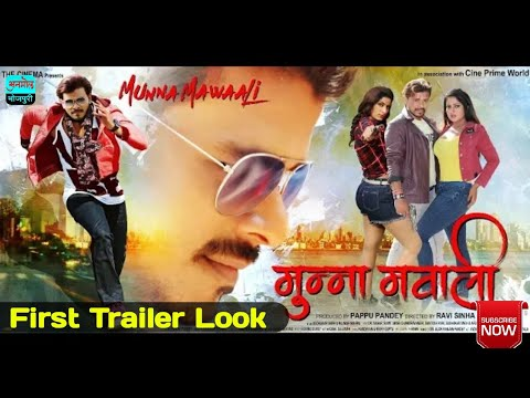 Xxx Mp4 मुन्ना मवाली First Look Official Trailer Parmod Premi Yadav Bhojpuri Upcoming Movie 2018 3gp Sex