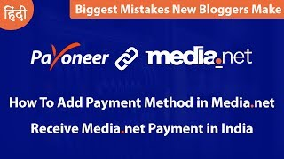 How To Add Payment Method in Media.net 2019