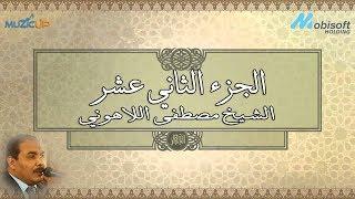 الجزء الثاني عشر من القرآن الكريم بصوت الشيخ مصطفى اللاهوني   recitation of Part 12   Holy Quran