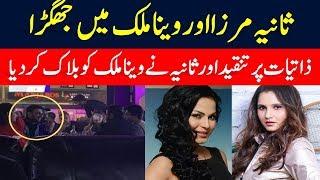 veena malik and sania mirza tweets - pakistan news