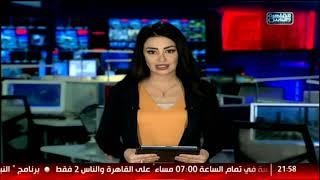 نشرة العاشرة من القاهرة والناس 22 نوفمبر