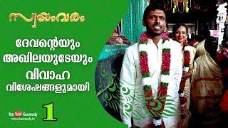 Wedding moments of Devan and Akhila | Swayamvaram EP 301| Part 01 |  Kaumudy TV