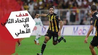 هدف الاتحاد الثاني ضد الأهلي (محمود كهربا) في نصف نهائي كأس ولي العهد