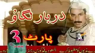 Zafri Khan and Amanat Chan Darbar Lagao Punjabi Stage Drama