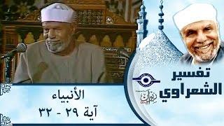 الشيخ الشعراوي | تفسير سورة الأنبياء، (آية ٢٩-٣٢)