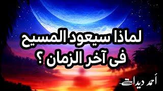 أحمد ديدات - لماذا سيعود المسيح فى آخر الزمان ؟
