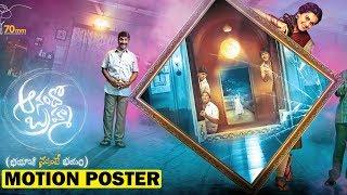 Anando Brahma Horror Movie Motion Poster   Taapsee Pannu   Vennela Kishore   Srinivas Reddy