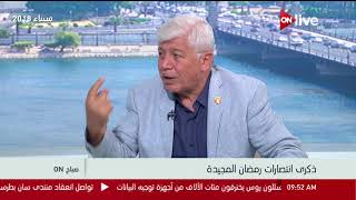 صباح ON -  دور الإعلام في دعم مؤسسات الدولة المصرية .. ل. محمد الغباري
