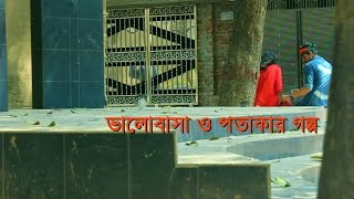 Bangladesh Independent day special Short Film ২০১৭ ।। ভালোবাসা ও পতাকার গল্প।। Ground Zero