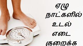 ஏழு நாட்களில் உடல் எடை குறைக்க 7 Day weight loss tips in Tamil