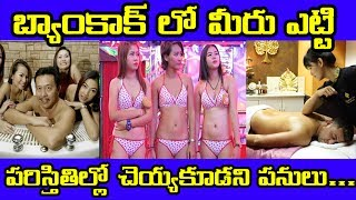 Interesting Facts about BANGKOK in Telugu by Mysteries & Unknown Facts