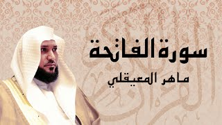 القرآن الكريم كاملاً بصوت الشيخ ماهر المعيقلي