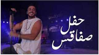 Saad Lamjarred - SFAX Concert (SL Show) | سعد لمجرد - سهرة صفاقس