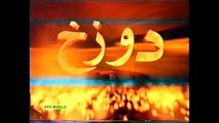 pakistani ptv . world stn old classical rare play drama  dozakh / do zukh / dozekh / dozukh