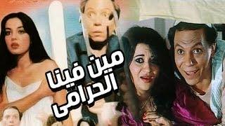 فيلم مين فينا الحرامى - Meen Fina Elharami Movie