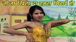 Maithili Songs | जीजा खिलादा हमरा मिठाई हो | Maithili Hit Songs |