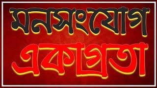 Concentration Power Test | তোমার মনের একাগ্রতার পরীক্ষা | IQ Test #9 | Bangla Intelligence Test